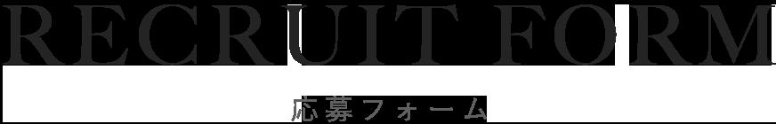 RECRUIT FORM 応募フォーム