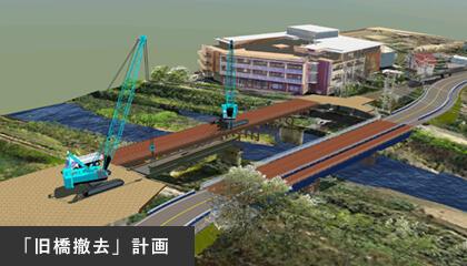 「旧橋撤去」計画